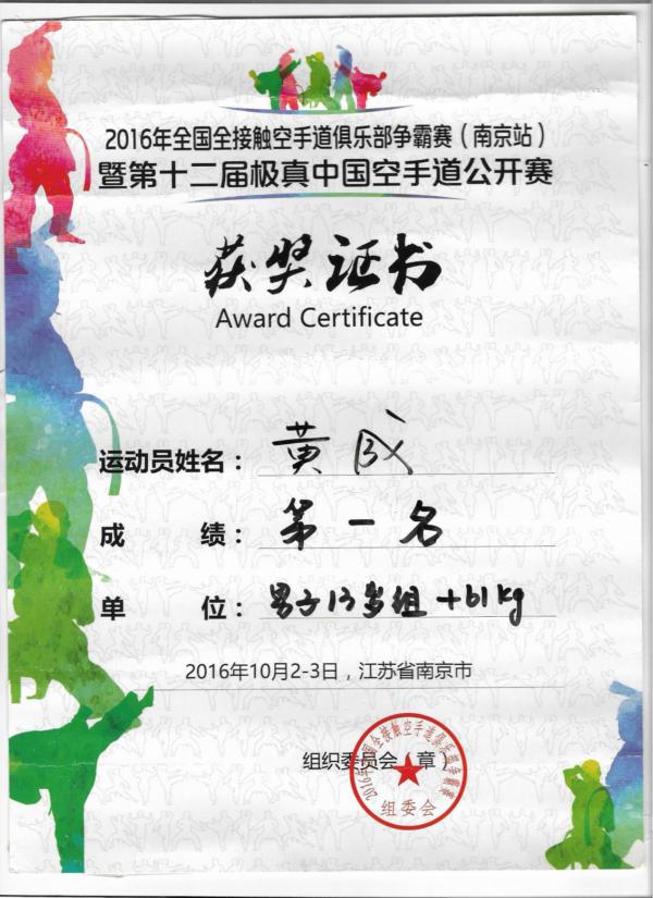 黄成荣获第十二届极真空手道公开赛男子13岁组第一名