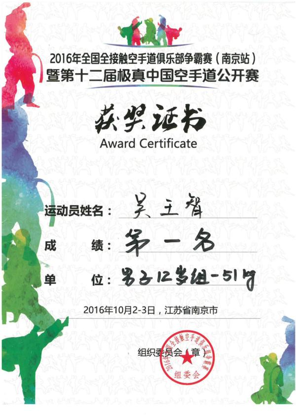 吴王智荣获第十二届极真空手道公开赛男子12岁组第一名